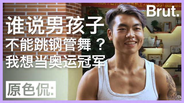 男生也能跳钢管舞?他想当奥运冠军