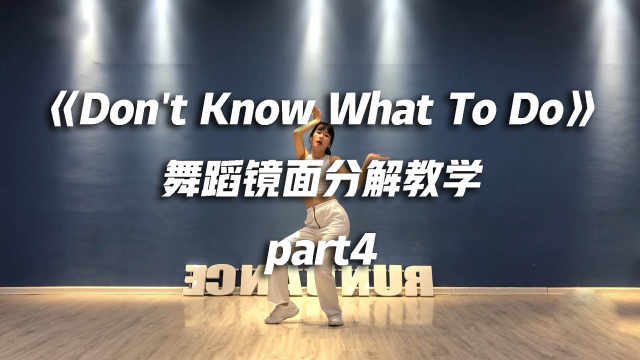 《Don't Know What To Do》教学p4
