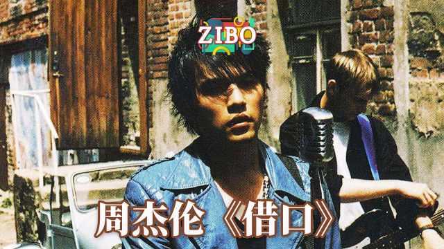 周杰伦《借口》 | ZIBO