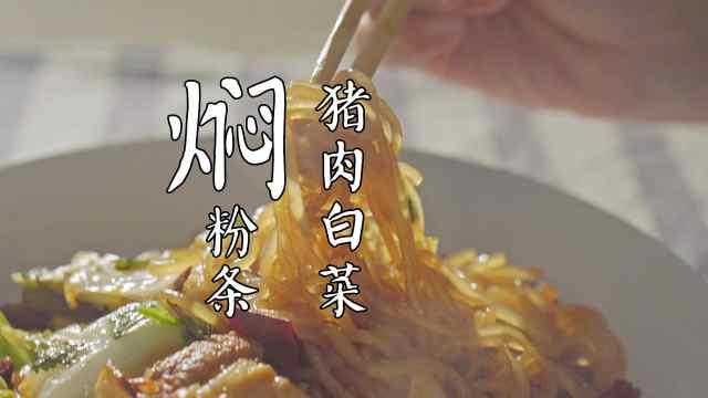 白菜猪肉焖粉条,在家用小锅也能做