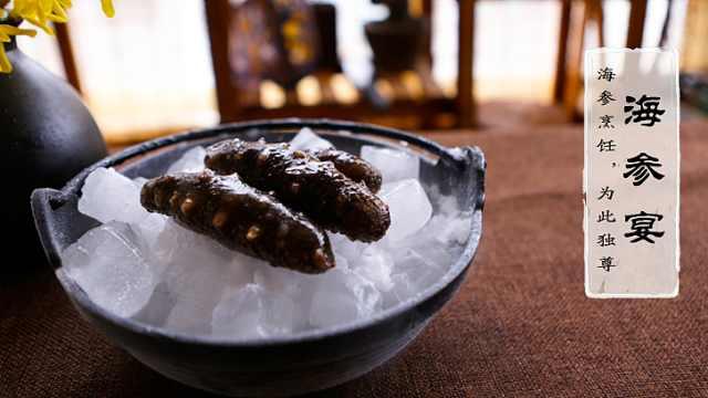 海参小宴|从宫廷美食到家常菜