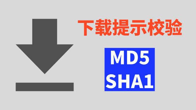 下载文件为啥要提示校验MD5 SHA1?