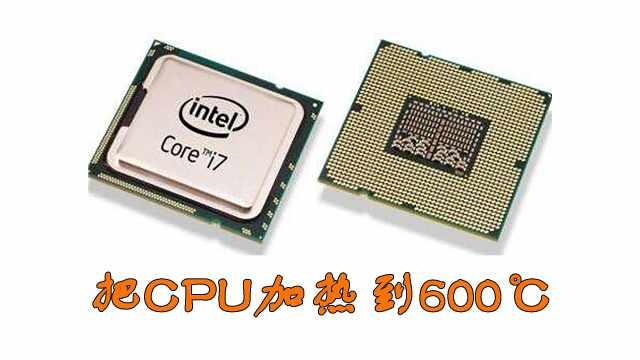 把电脑CPU加热到600度会发生什么?