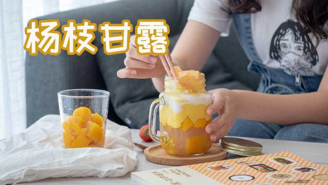 不输给甜品店的杨枝甘露!