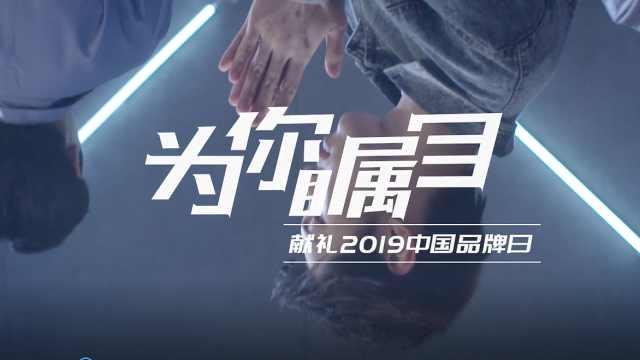 《为你瞩目》献礼2019中国品牌日
