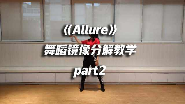 May J编舞《Allure》舞蹈教学part2
