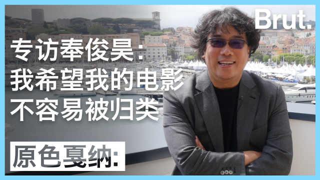 奉俊昊:希望我的电影不容易被归类