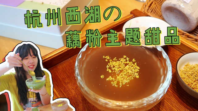杭州西湖探店藕粉主题甜品餐厅