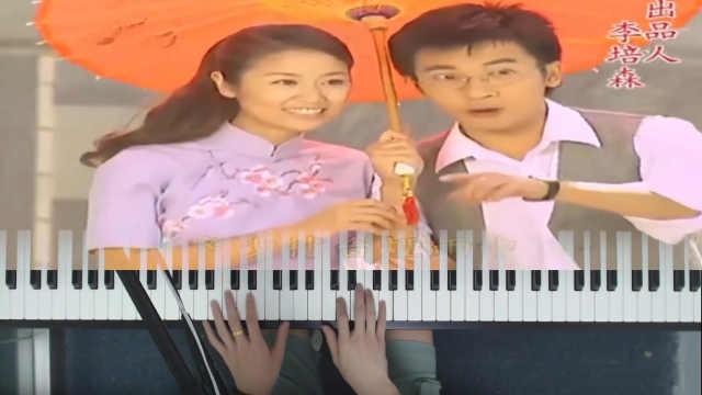 钢琴即兴弹奏《情深深雨蒙蒙》