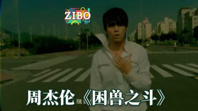 周杰伦《困兽之斗》 | ZIBO