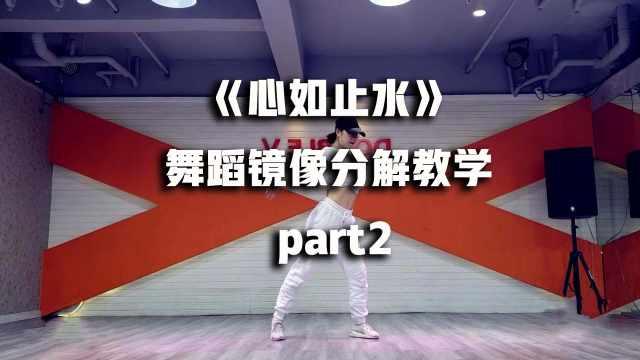 Yuna编舞《心如止水》镜像教学p2