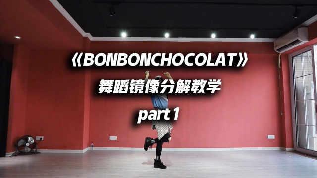 《BONBONCHOCOLAT》舞蹈教学part1