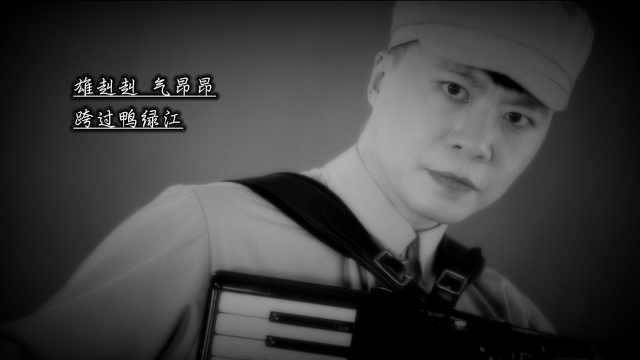 《中国人民志愿军战歌》手风琴独奏