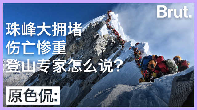 珠峰拥堵伤亡惨重:登山专家怎么看