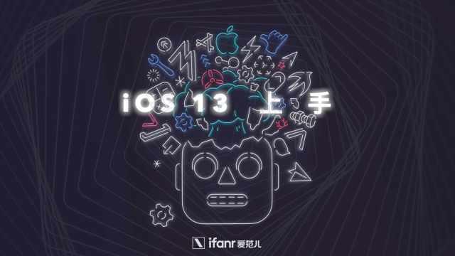 iOS13 快速上手