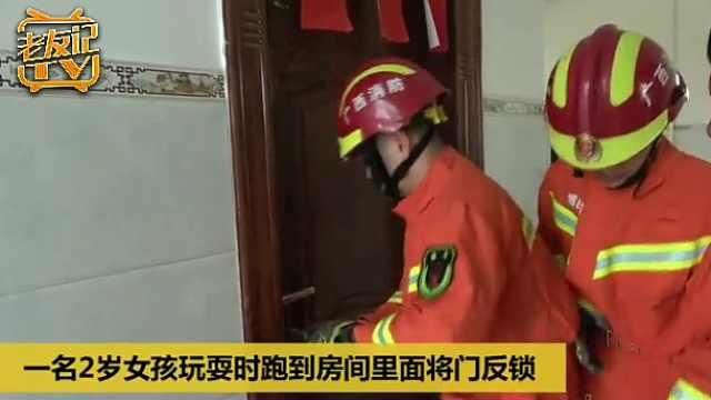 小孩被反锁在屋内,消防破拆开门