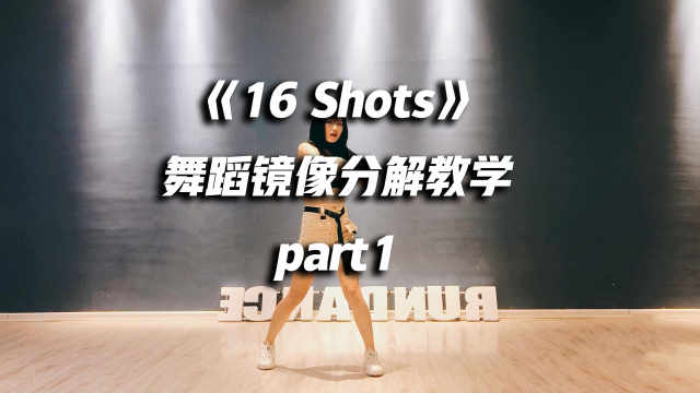 《16 Shots》舞蹈镜像分解教学p1