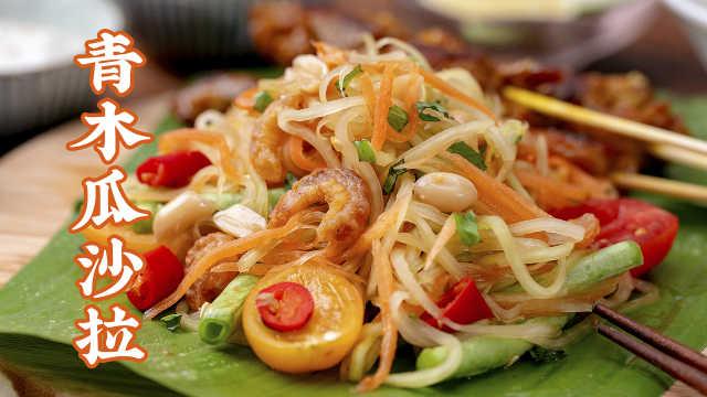 在家就能做正宗泰国菜,专治没胃口