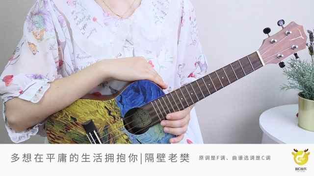 多想在平庸的生活拥抱你,弹唱教学