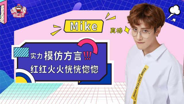 Mike现场模仿中国大妈方言顺口溜