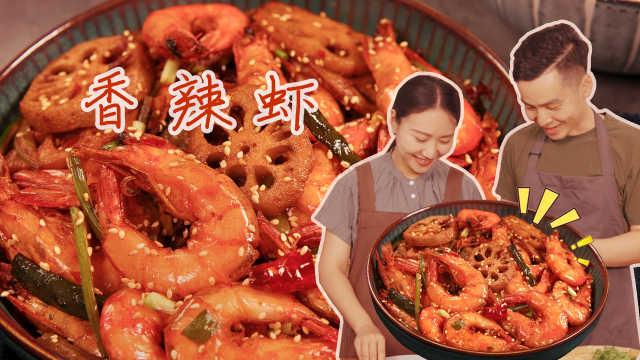 好吃到吮指的干锅香辣虾