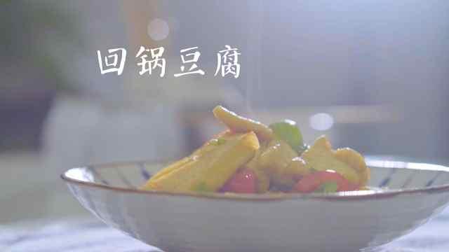 煎炒回锅,这样的豆腐没人能拒绝!