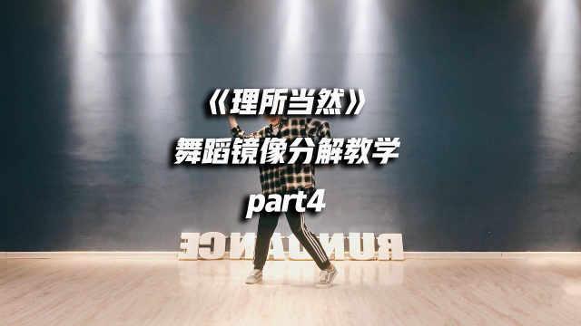 《理所当然》舞蹈镜像分解教学p4