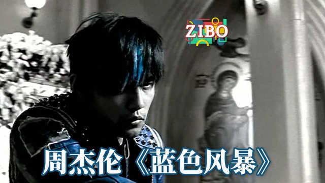 周杰伦《蓝色风暴》丨ZIBO