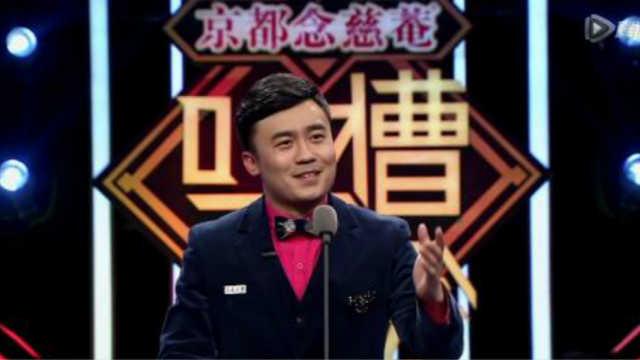 《吐槽大会》史炎:张艺兴去找搜狐