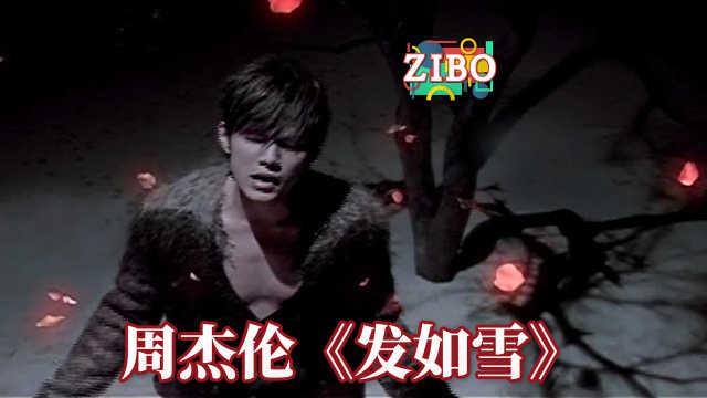 周杰伦《发如雪》 | ZIBO