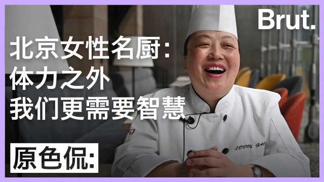 北京女性名厨:体力之外,更需智慧
