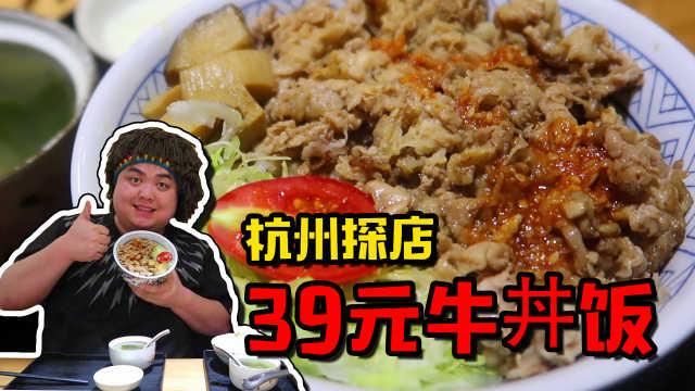 Vlog:在杭州吃到了好吃的牛丼饭