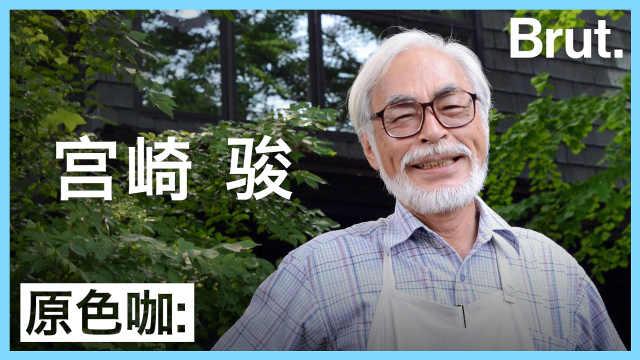 宫崎骏与动画:这世界值得走一趟