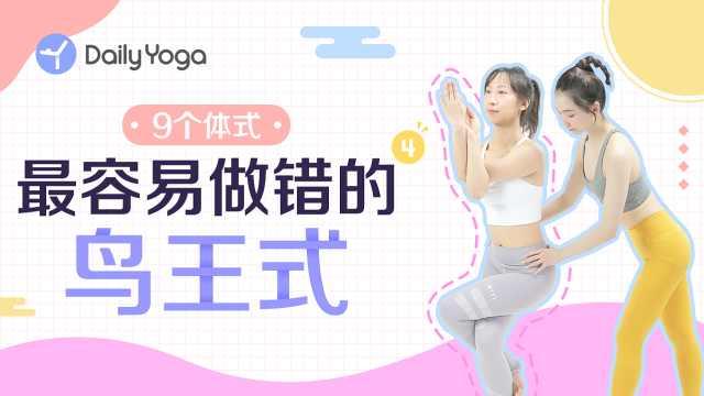 鸟王式精讲:美化腰腹调整小腿线条