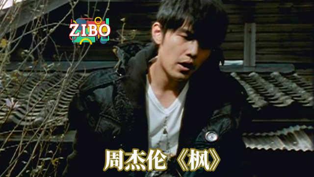 周杰伦《枫》 | ZIBO