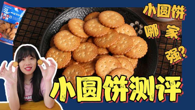 网红零食盐味小圆饼大测评~