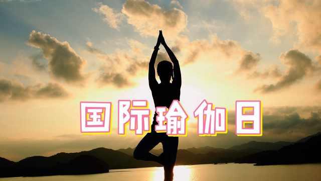 国际瑜伽大会看个够