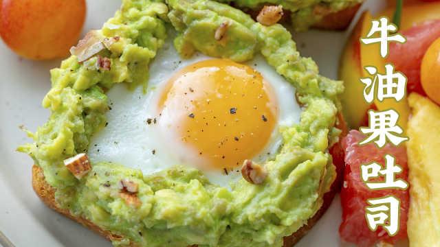 超模同款早餐!在家5分钟就搞定