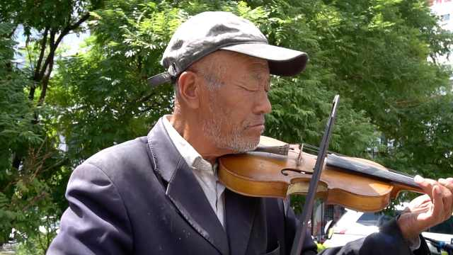 7旬老人街头拉旧琴:父亲送的53年了