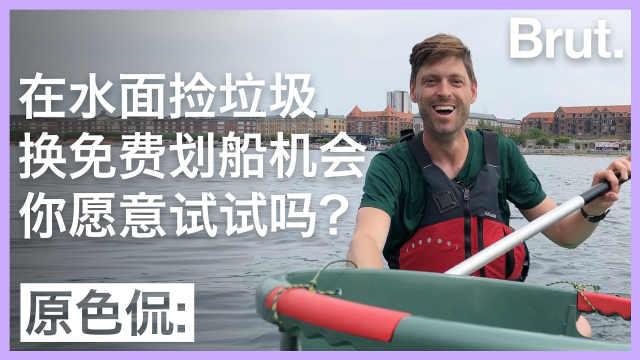 捡垃圾换免费划船机会,想试试吗?