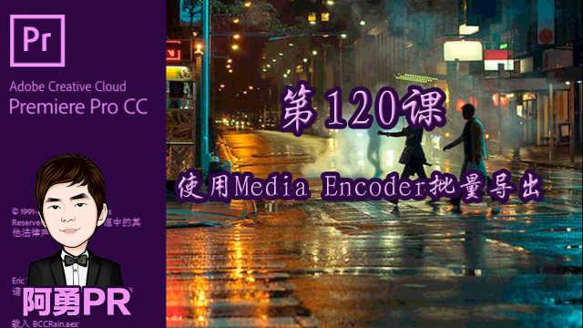 第120课:用Media Encoder批量导出