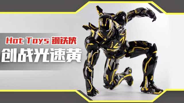 Hot Toys钢铁侠MK6创战光速黄测评