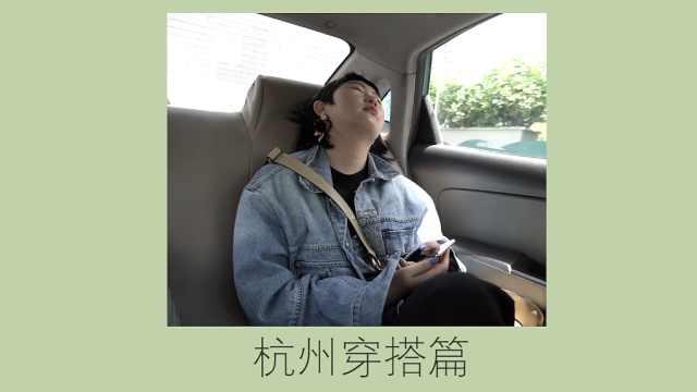 vlog11-杭州穿搭