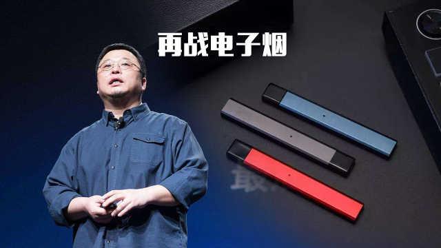 罗永浩:再战电子烟能否成功?