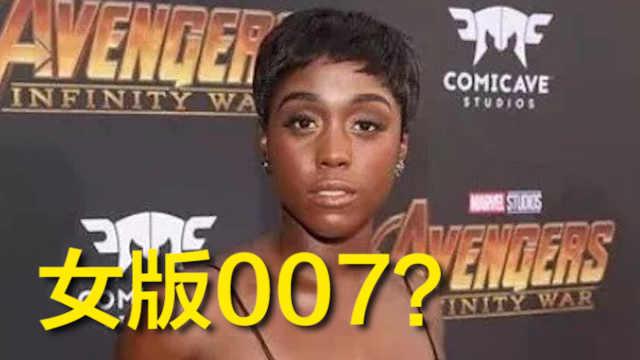 007将变成黑人女性?  慌不慌?