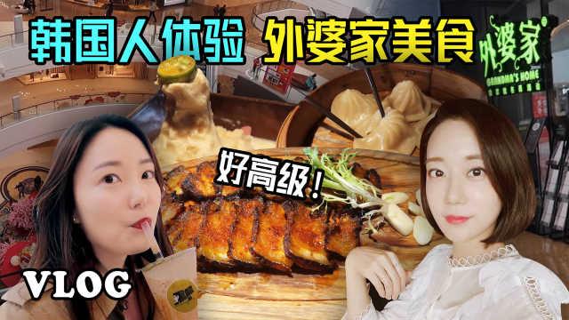 韩国女主播探访青岛外婆家