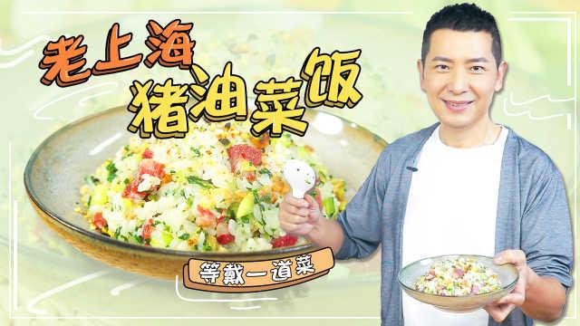 一碗猪油菜饭,经典的味道