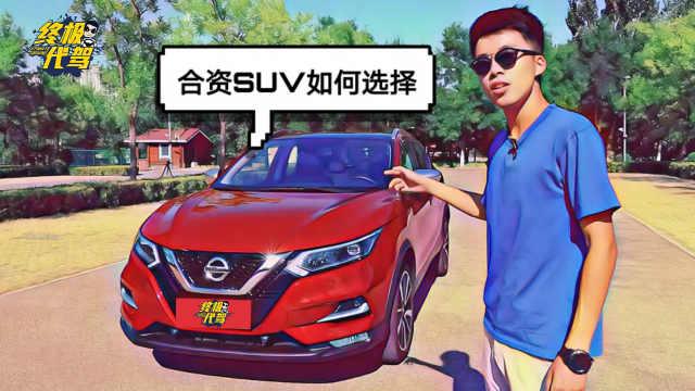 预算15万买SUV日产新逍客值得买吗
