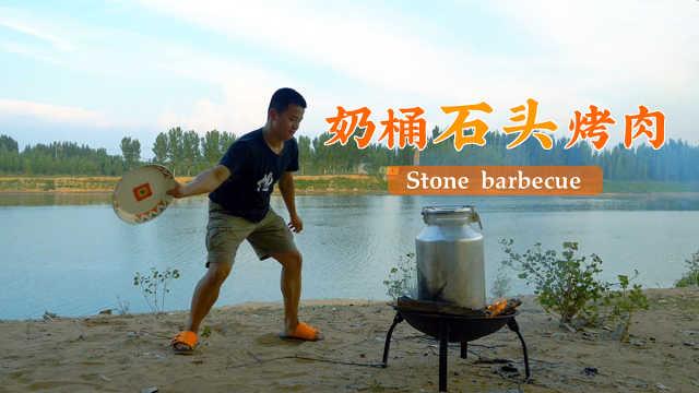 用奶桶做石头烤肉,结果悲剧了!