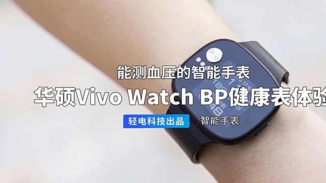 华硕 Vivo Watch BP 健康表体验